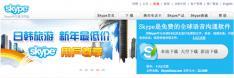 China blocked Skype. Skype weet van niets!