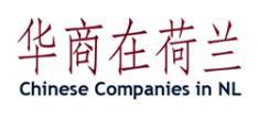 荷兰华人企业现状 Current situation for Chinese companies
